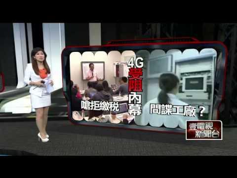 4G用陸設備卡關 郭董嗆NCC拒繳稅 壹電視 2014 05 09