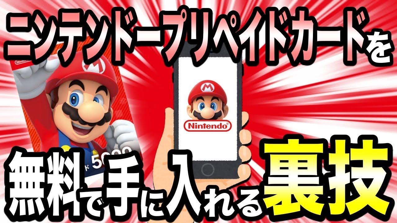 任天堂 プリペイド コード