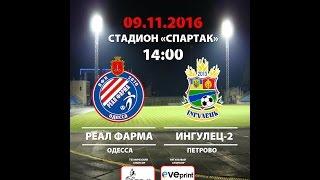 видео Вторая лига Украины по футболу