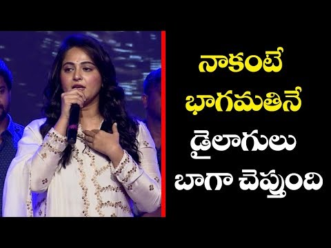 Anushka Excellent Speech | Bhaagamathie Movie Pre Release Event | Anushka | Unni Mukundan