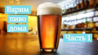 Сварить домашнее пиво - просто!