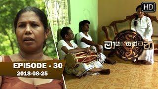 Maya Sakmana | Episode 30 | 2018-08-25 Thumbnail