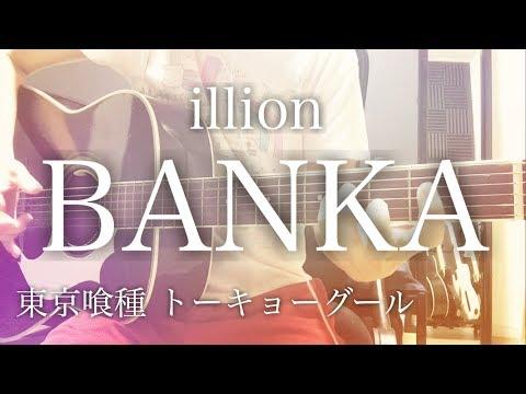 BANKA - illion (RADWIMPS Noda Yojiro) [cover / chord / lyrics]