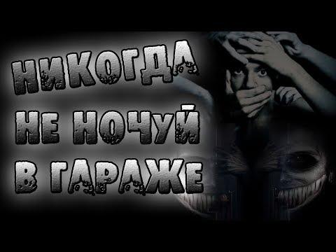 Страшные истории на ночь - НИКОГДА НЕ НОЧУЙ В ГАРАЖЕ - Страшилки на ночь, мистика