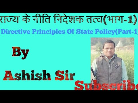 Directive Principles Of State Policy  (Part-1)in Hindi