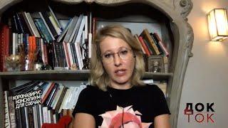 Было жестко Ксения Собчак рассказала о перенесенном коронавирусе