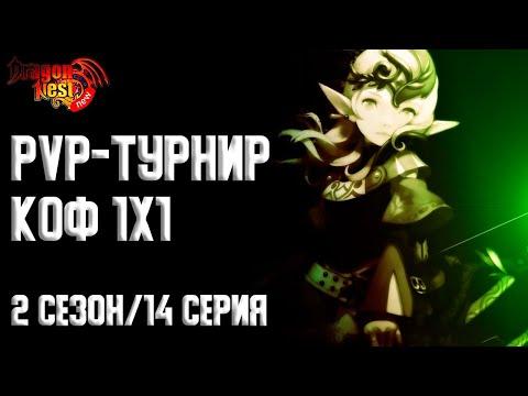 PvP-турнир • КоФ 1х1 [New Dragon Nest]