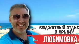 Бюджетный отдых в Крыму. Любимовка.  Цены, пляжи, инфраструктура.