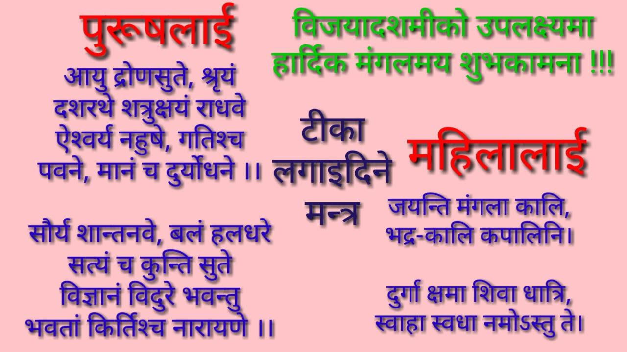 Image result for दशैंको आशीर्वाद मन्त्र ।।