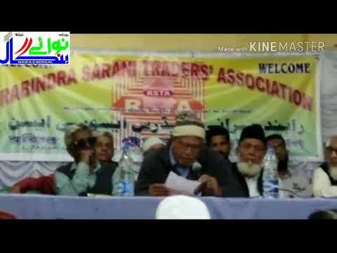 NAWA E BENGAL NEWS / RABINDAR SARANI TRADERS ASSOCIATION 34 th MEET  AT ABULHASAN HIGH SCHOOL KOL -