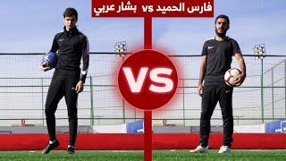 بشار عربي ضد فارس الحميد!! | مين الأفضل!؟