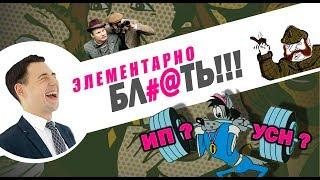 видео Почему упрощенкой не пользуются
