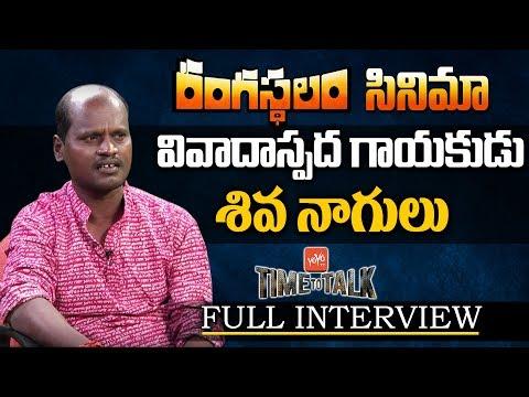Folk Singer Shiva Nagulu Exclusive Interview   Rangasthalam Aa Gattununtava Naganna Song   YOYO TV
