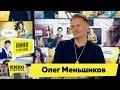 Олег Меньшиков Кино в деталях 29 08 2018 HD mp3