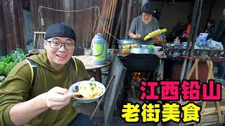 江西铅山美食街头经典老味道千年河口古镇阿星吃灯盏果烫粉Old street snacks in Yanshan, Jiangxi