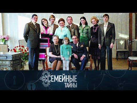 Бывшие охранники Брежнева помогают его правнучке искать семейные бриллианты. Семейные тайны. Выпуск