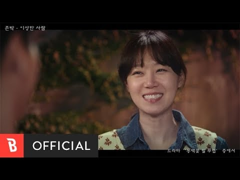 Download M/V John Park존박 - Foolish Love이상한 사람 Mp4 baru