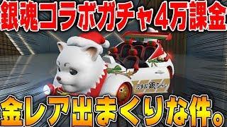【荒野行動】銀魂コラボガチャ!金レア出まくりは仕様!?4万課金!