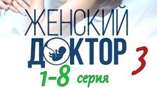Женский доктор  (3 сезон) 1-8 серия / Новые мелодрамы 2017 года #анонс Наше кино
