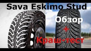 Обзор Sava Eskimo Stud 205/55R16