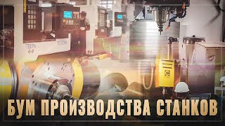 Станкостроительный бум в России! Правительство спасает отрасль