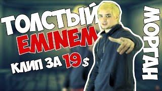 Толстый Eminem - Клип за 19$ (Морган)