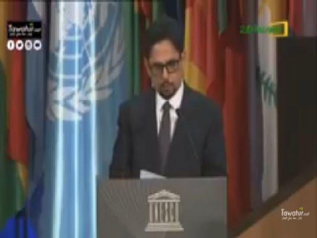 وزير الثقافة الموريتاني د.محمد لمين الشيخ أمام اليونسكو: موريتانيا تبنت إصلاحا ثقافيا يحمي هويتها
