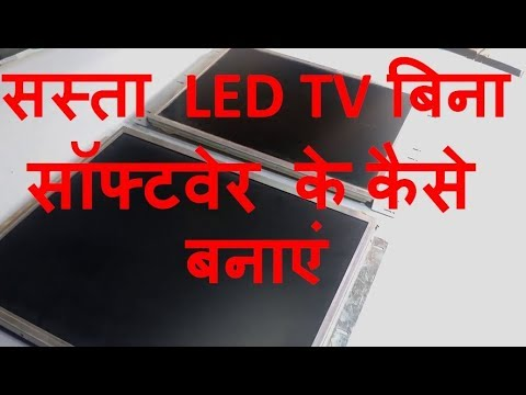 DIY - How to Make LED/LCD TV Without Software Installation
