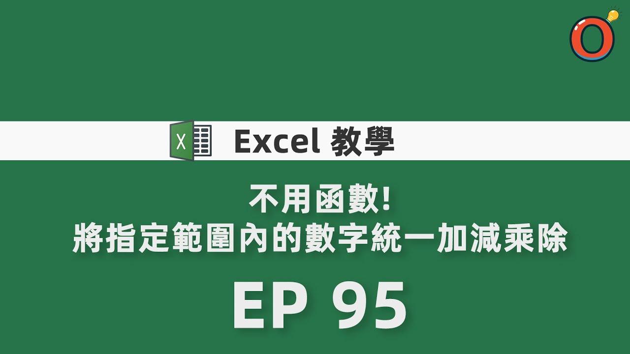 Excel 教學 - 不用函數!將指定範圍內的數字統一加減乘除    EP 95