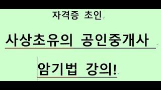 14강. 사상초유의 공인중개사 암기법 강의
