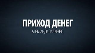 Приход денег. Александр Палиенко.