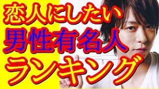 2016年 恋人にしたい男性有名人ランキング 【関連動画】 【衝撃】闇が深...