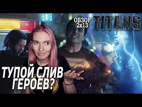 ЧТО НЕ ТАК С ФИНАЛОМ ТИТАНОВ? || Реакция на Титаны 2х13