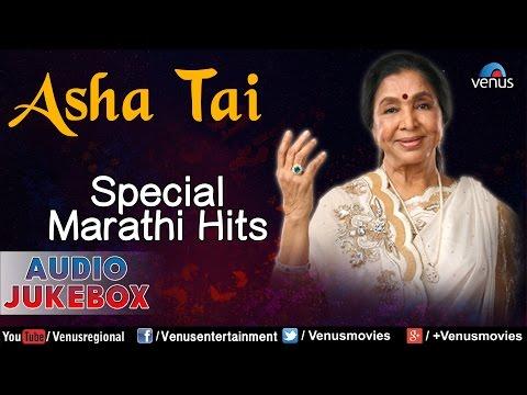 Asha Bhosle : Special Marathi Hits (मराठी गाणी) ~ Audio Jukebox