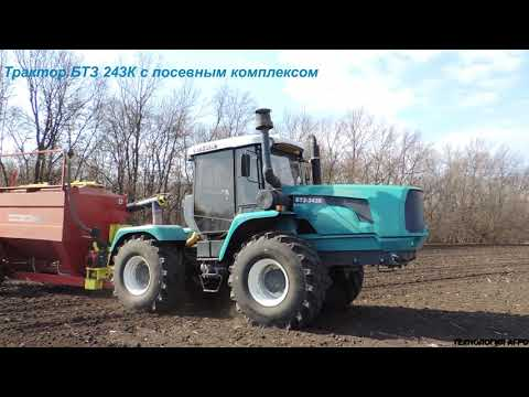 Трактор БТЗ 243К Брянский Тракторный Завод с посевным комплексом