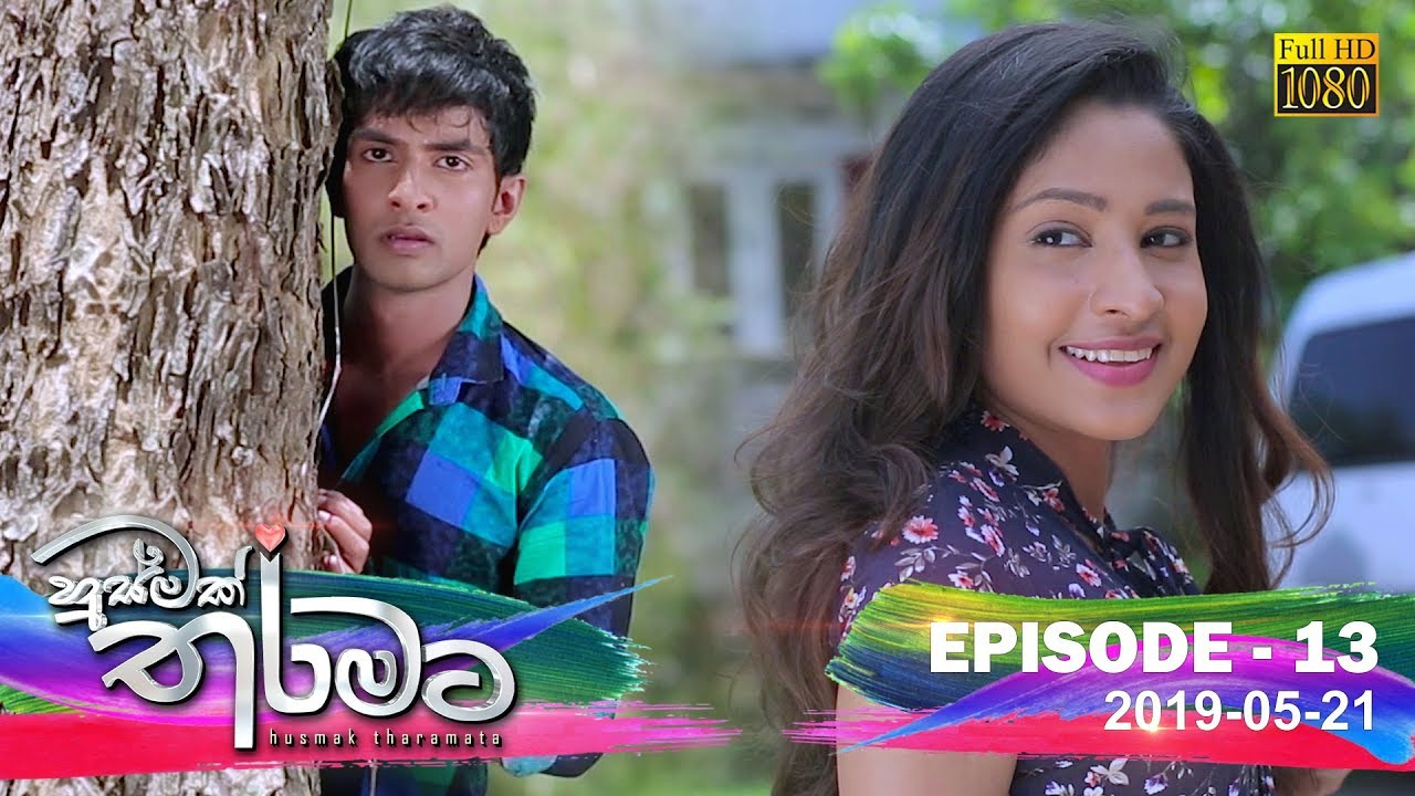Husmak Tharamata | Episode 13 | 2019-05-21