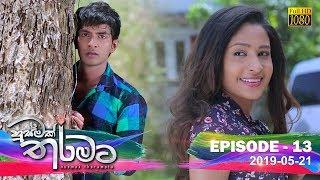 Husmak Tharamata | Episode 13 | 2019-05-21 Thumbnail