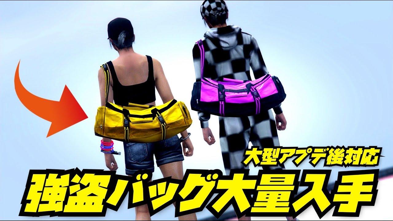 【最短2分】全16色31種類の強盗バッグを簡単入手・大型アプデ後対応・GTAオンライン・PS4・PS5・2021年版