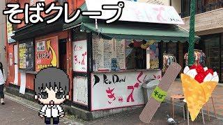 【蕎麦クレープ】町田のそば生地クレープを食べてみた / Soba crepe in Machida
