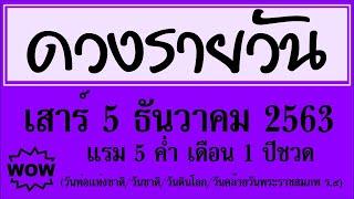 #ดวงวันนี้ #ดวงรายวัน เสาร์ 5 ธันวาคม 2563 (วันคล้ายวันพระราชสมภพ ร.๙, วันชาติ และวันพ่อแห่งชาติ)