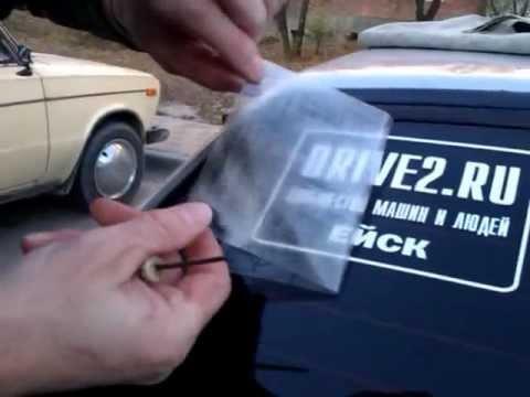видео как клеить наклейку Drive2.ru Ейск.3gp