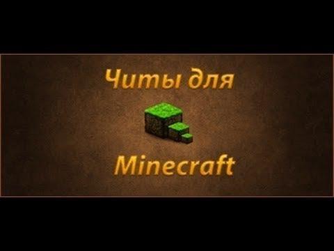 Читы для minecraft 1.7.2 беспалевные читы