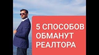 5 СПОСОБОВ ОБМАНУТЬ РИЭЛТОРА В ТУРЦИИ: ЧИТАЙТЕ ТЕКСТ ПОД ВИДЕО 🤣👍