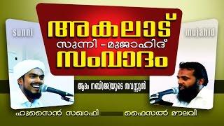 അകലാട് സുന്നി - മുജാഹിദ് സംവാദം | Akalad Sunni Mujahid Samvadham | Islamic Speech In Malayalam