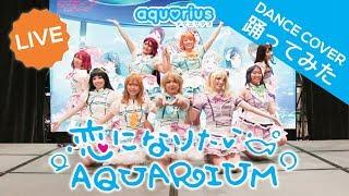 Aqu Rius LIVE Koi Ni Naritai Aquarium 恋になりたい AQUARIUM 踊ってみた Dance Cover
