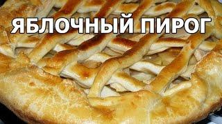 Яблочный пирог из дрожжевого теста. Пирог с яблоками от Ивана!
