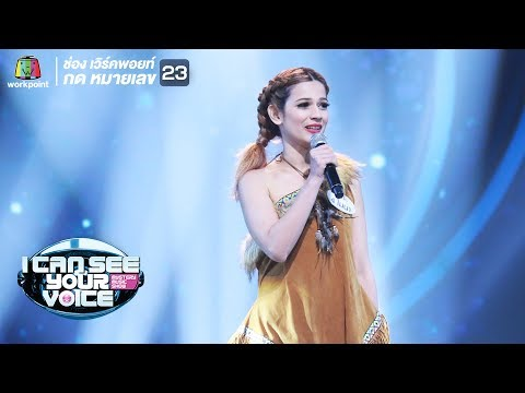 A Whole New World - โมนา | I Can See Your Voice -TH