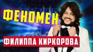 «Артист с головы до пят»: Почему люди любят Филиппа Киркорова? История жизни короля эстрады