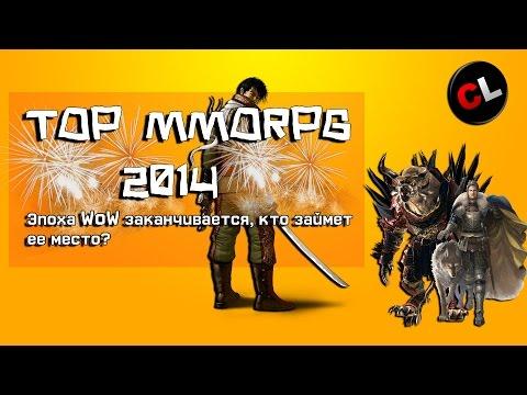 Эпоха WoW заканчивается, кто займет её место? / TOP MMORPG 2014
