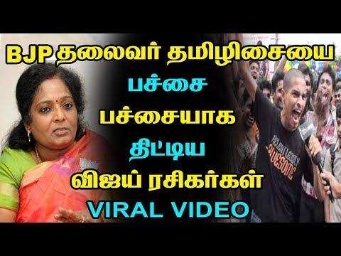 BJP தலைவர் தமிழிசையை பச்சை பச்சையாக திட்டிய விஜய் ரசிகர்கள் VIRAL VIDEO| Tamil Cinema News Kollywood